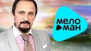 Премьера 2015 Стас Михайлов - Стриптиз (Official Audio)