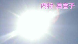 内村 真喜子 講話 thumbnail
