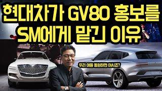 """현대차가 GV80 홍보를 SM에게 맡긴 이유! """"이것때문에 한류가 늘어갈수록, 현대차도 더 많이 팔린다?"""""""