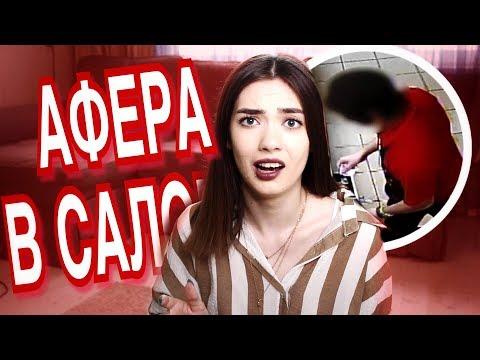 ОБМАН В САЛОНЕ КРАСОТЫ (моя история)
