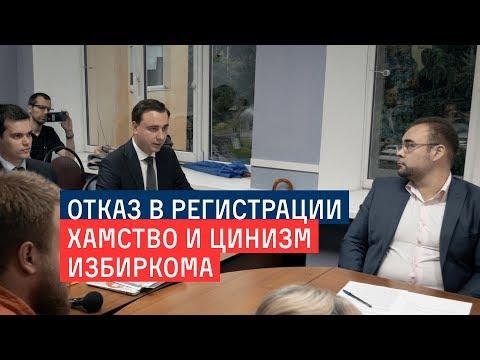 Отказ в регистрации Жданову. Хамство и цинизм избиркома.