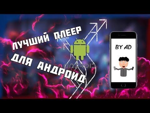 МОЩНЫЙ ПЛЕЕР ДЛЯ ТЕЛЕФОНА !