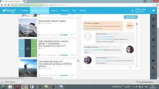Заработок в интернете с нуля. Обучение заработку онлайн