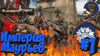 Total War: ROME 2 с модом Divide et Impera - Империя Маурьев #1