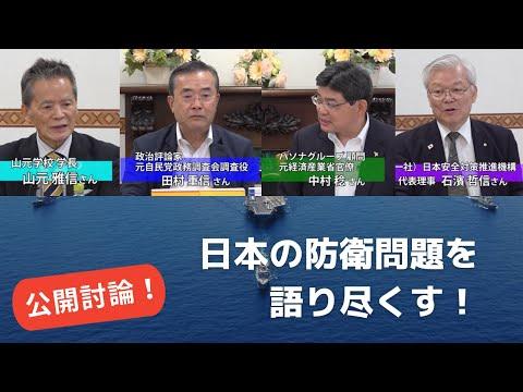 【田村重信氏講演会】公開討論!それぞれの立場から日本の防衛問題をとことん語り尽くす!
