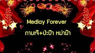 Medlay Forever - ถามเจ๊+ป่ะป๊า หม่าม๊า