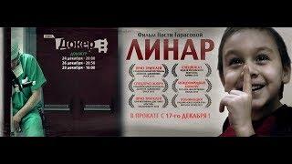 Линар (2013) Документальный фильм
