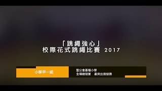 Publication Date: 2018-03-29 | Video Title: 跳繩強心校際花式跳繩比賽2017(小學甲一組) - 聖公會基