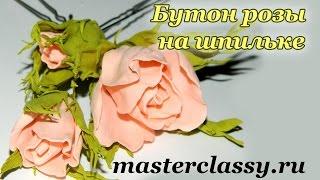 Foam flowers. Нежные цветы из фоамирана. Бутон розы на шпильке. Украшение в волосы своими руками