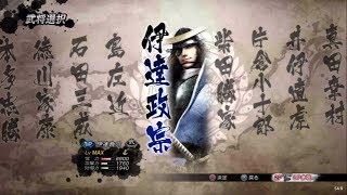 Sengoku Basara 4 All Characters [PS3]