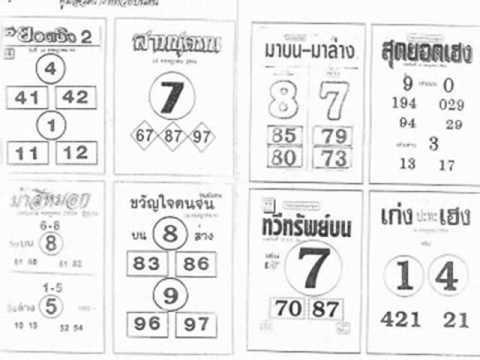 เลขเด็ด หวยซอง หวยเด็ด 16 กรกฎาคม 2554