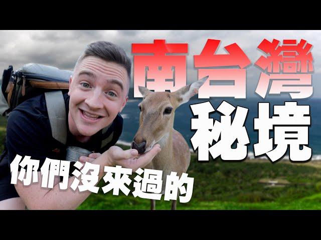 不一樣的恆春!南台灣深度旅行 Southern Taiwan's Hidden Treasures (4K) - [小貝逛台灣 #243]