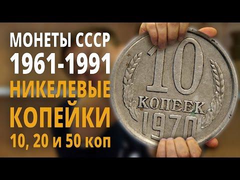 Видео Нумизматика цены на монеты ссср каталог по украине за гривны