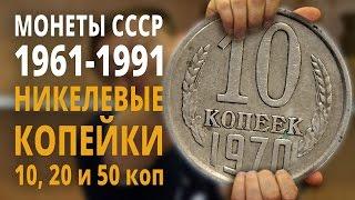 Разменные монеты СССР 1961-91 гг (погодовка). Никелевые 10, 15 и 20 копеек.