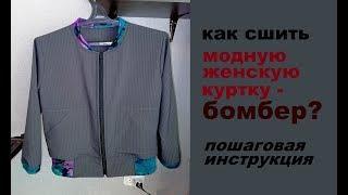 как сшить модную женскую куртку бомбер уроки шитья