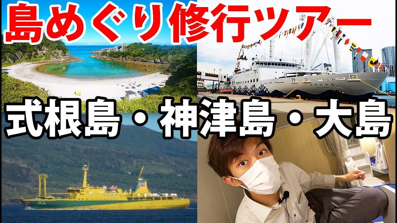 【伊豆諸島クルーズ】1日で式根島・神津島・伊豆大島をめぐる旅 東海汽船ご協力