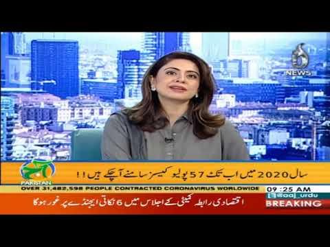Aaj Pakistan With Sidra Iqbal | 23 September 2020 | Aaj News | AJ1F