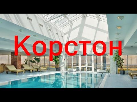 Денис TV- Отель Корстон Роял Казань/ Бассейн/КИНО/Татарская дискотека