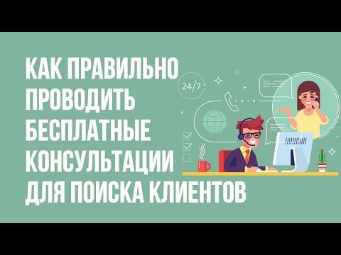 Как правильно проводить бесплатные консультации для поиска клиентов! | Евгений Гришечкин