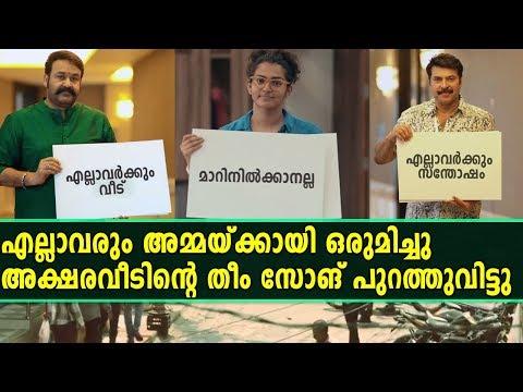 51 വീടുകള് നിര്മ്മിക്കാൻ അമ്മ | #Amma | #WCC | #Mohanlal | FIlmibeat Malayalam