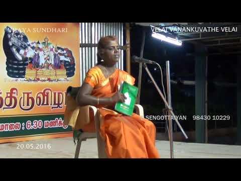 Vijaya Sundari - Velai vanankuvathe velai - 01 - Vaikasi visagam 2016 - Tirupur