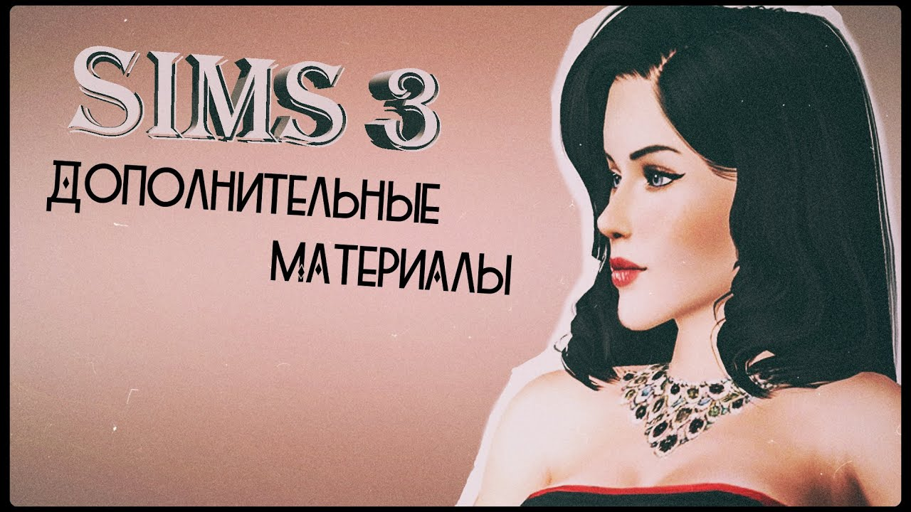 The sims 4 | квартира студия (скачать + дополнительные материалы.