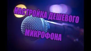 Настройка микрофона и  звука для записи видео Туториал