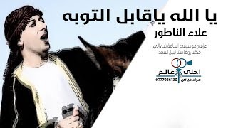 يالله ياقابل التوبه #هجيني 2020 علاء الناطور