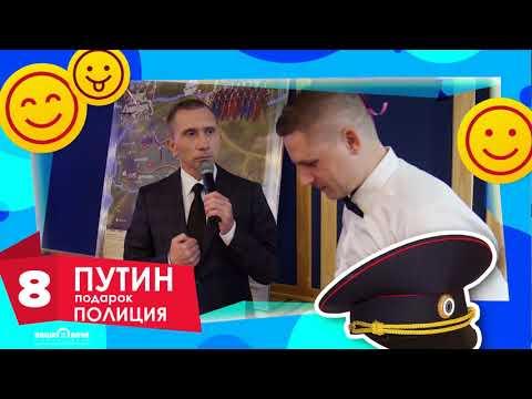 Полиция и 9 миллиардов!!! Путин на Юбилее компании ВАША ДАЧА.