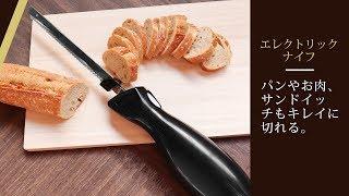 エレクトリックナイフ動画です。 ▶︎商品ページ https://www.thanko.jp/shopdetail/000000003371/