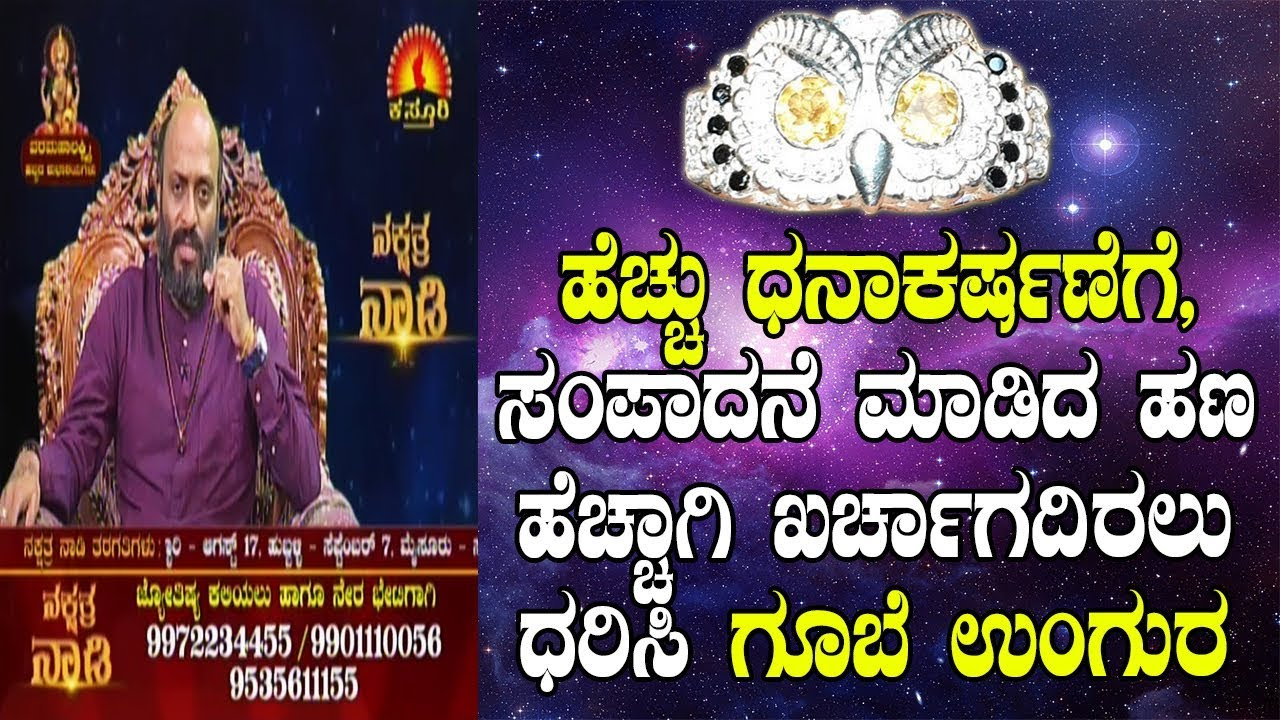 Money Nakshatra