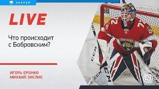 Кошмарный сезон Бобровского, Овечкин - не первый в гонке снайперов. Live Еронко и Зислиса