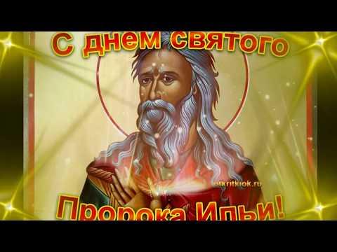 День, святого Ильи. Поздравляю с ДНЕМ ИЛЬИ. Поздравление с Днём Ильи Пророка. С Днем Ильи Пророка!