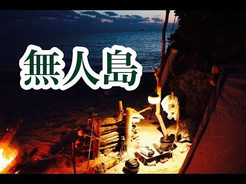 ヒロシキャンプ【焚火会恒例正月キャンプIN無人島】