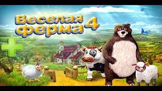 2016 Весёлая ферма 4: про животных симулятор фермы на компьютер