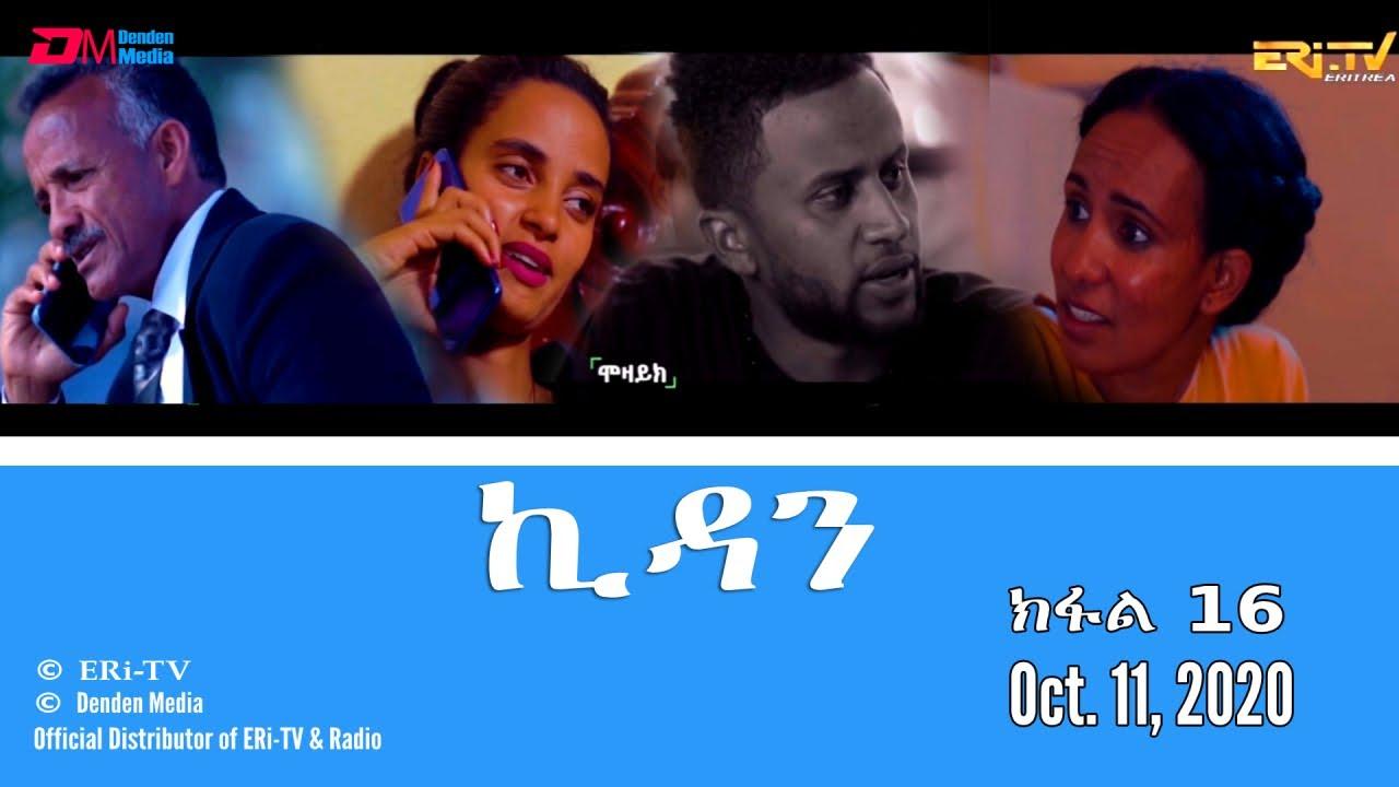 Download ERi-TV Drama Series: ኪዳን - ተኸታታሊት ፊልም  - ክፋል 16 - Kidan (Part 16), October 11, 2020