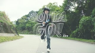 RubberBand - Gotta Go! (feat. 恭碩良) MV [Official] [官方]