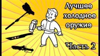 Fallout 4 - лучшее холодное оружие часть 2