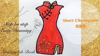 How to Draw Short Cheongsam (Chinese Dress) | 畫簡易旗袍|Step by Step Easy Drawing | Singleeyelids Book