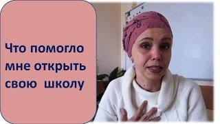 видео Как открыть школу иностранных языков для детей