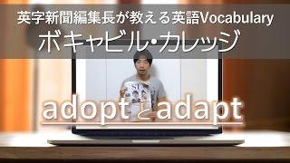 ボキャビル・カレッジ(vol. 004)-The Japan Times ST編集長による英語ボキャブラリー講座