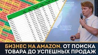 Бизнес на Amazon (Амазон). От поиска товара до успешных продаж на Амазоне