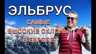 ЭЛЬБРУС Обзор горнолыжного курорта