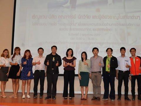 มมส จัดโครงการจัดการความรู้ด้านวิเทศสัมพันธ์ ครั้งที่ 22