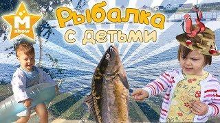 Рыбалка с Детьми ☆ Учимся ловить рыбу ☆ Masha GO – Маша Шоу ☆ Активный отдых с Детьми ☆ Family Fun