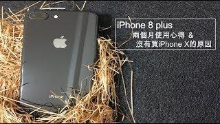 iPhone 8 plus 兩個月使用心得&沒有買iPhone X的原因