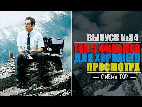 ТОП 5 фильмов для хорошего просмотра. Выпуск №34. - Ruslar.Biz