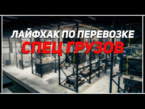 Лайфхак по перевозке грузов в GTA Online #6