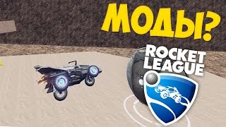 МОД В РОКЕТ ЛИГЕ ? | ROCKET LEAGUE : МОДЫ [ DRIBBLING CHALLENGE #1 ]
