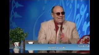 شاهد: متصلة ماتت من الضحك من كلام الدكتور مبروك عطية